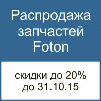 banner_foton_sale.png?1444216063