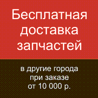 banner_dostavka_free_const.png?144421720